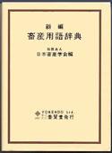 畜産用語辞典